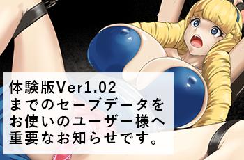 体験版Ver1.02 までのセーブデータを お使いのユーザー様へ 重要なお知らせです。