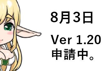 Ver1.20申請中、CG回想に立ち絵を実装します。