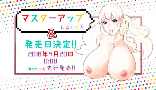 マスターアップ&発売日決定!!