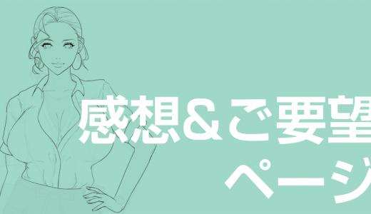 感想&ご要望ページ